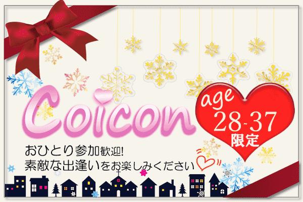 1/12【冬の大人な恋✨28-37歳限定】こいコン(R)in福井