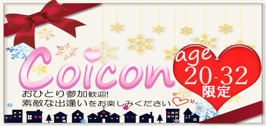 【福井のプチ街コン】株式会社ドリームワークス主催 2018年1月20日