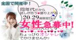 【富山のプチ街コン】イベントシェア株式会社主催 2018年1月20日