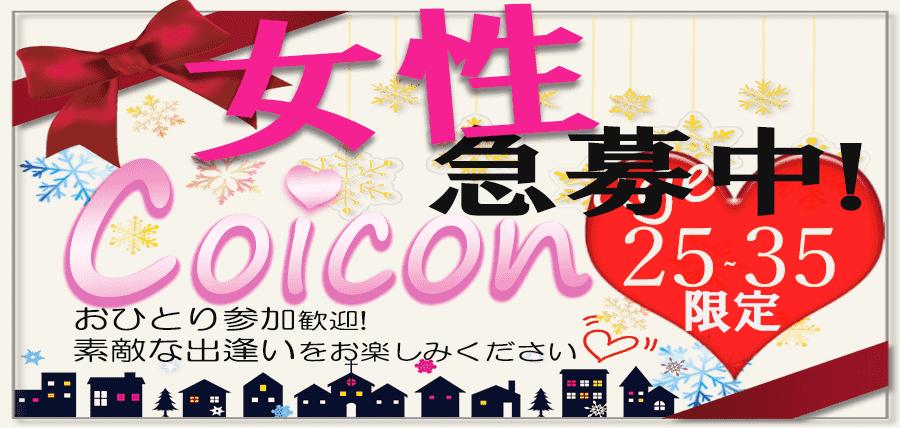 1/20【冬のちょっぴり大人な恋✨25-35歳限定】こいコン(R)in富山