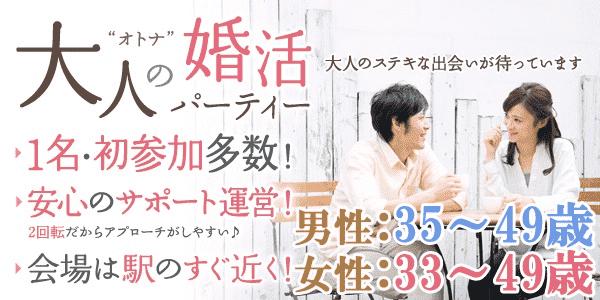 【名駅の婚活パーティー・お見合いパーティー】街コンmap主催 2017年12月7日
