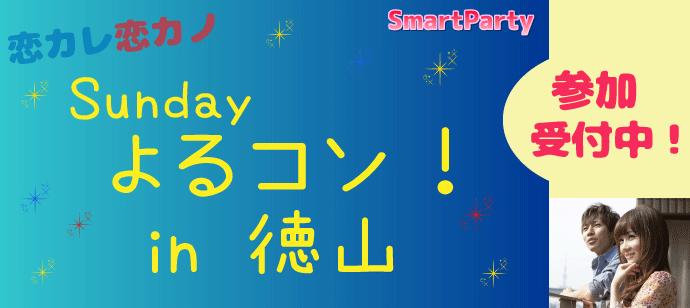 【山口県その他の恋活パーティー】スマートパーティー主催 2017年11月12日