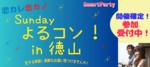 【山口県その他の恋活パーティー】スマートパーティー主催 2017年11月19日