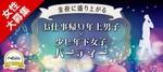 【八丁堀・紙屋町の恋活パーティー】街コンジャパン主催 2017年12月1日