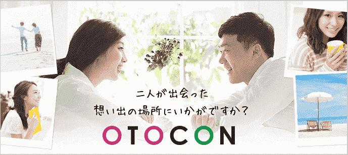 【札幌市内その他の婚活パーティー・お見合いパーティー】OTOCON(おとコン)主催 2018年1月31日