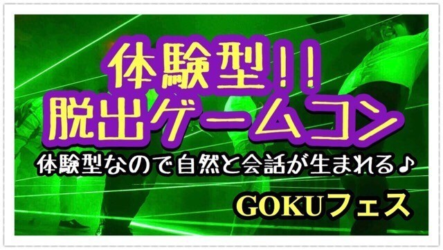 【新宿のプチ街コン】GOKUフェスジャパン主催 2017年11月16日