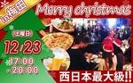 【梅田の恋活パーティー】ANDEAVOR株式会社主催 2017年12月23日