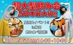 【梅田の恋活パーティー】ANDEAVOR株式会社主催 2018年1月27日