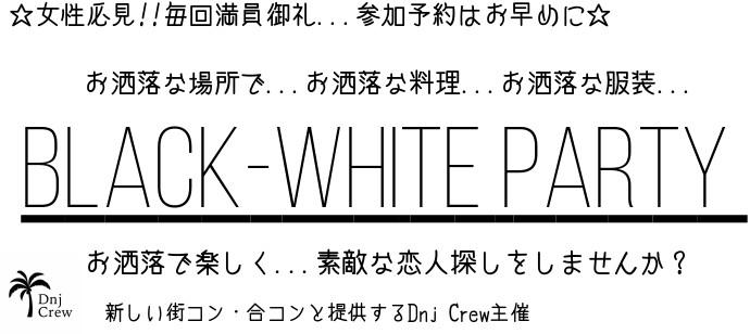 【宇都宮のプチ街コン】DnjCrew主催 2017年11月25日