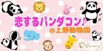 【上野のプチ街コン】Can marry主催 2017年11月23日