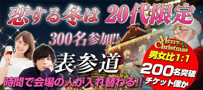 【表参道の恋活パーティー】まちぱ.com主催 2017年12月1日