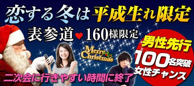 【表参道の恋活パーティー】まちぱ.com主催 2017年12月2日