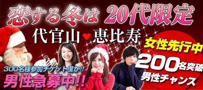 【代官山の恋活パーティー】まちぱ.com主催 2017年12月8日
