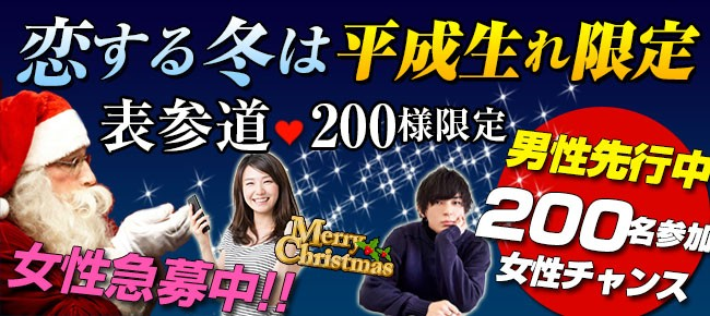 【表参道の恋活パーティー】まちぱ.com主催 2017年12月9日