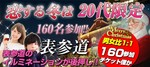 【表参道の恋活パーティー】まちぱ.com主催 2017年12月15日