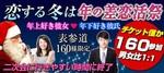 【表参道の恋活パーティー】まちぱ.com主催 2017年12月16日
