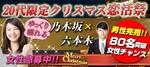 【六本木の恋活パーティー】まちぱ.com主催 2017年12月17日