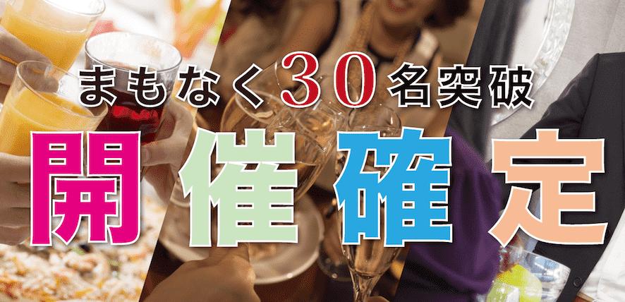 【松本のプチ街コン】名古屋東海街コン主催 2017年12月2日