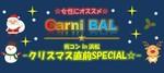 【浜松のプチ街コン】Carni BAL 主催 2017年12月16日