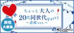 【河原町のプチ街コン】街コンジャパン主催 2017年11月25日
