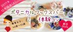 【東京都その他のプチ街コン】株式会社スタイルリンク主催 2017年12月16日