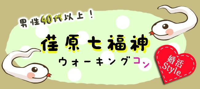 12月16日(土)荏原七福神巡り&スタンプラリーウォーキングコン(趣味活)