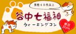 【東京都その他のプチ街コン】株式会社スタイルリンク主催 2017年12月17日