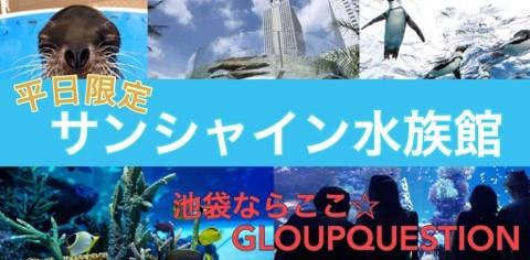 【11/24(金) サンシャイン水族館!グループ散策でクエスチョン☆話しのきっかけができるミニゲームあり☆