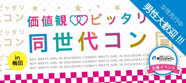 【梅田のプチ街コン】街コンジャパン主催 2017年12月10日