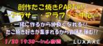 【心斎橋のプチ街コン】株式会社UTcreations主催 2018年1月20日
