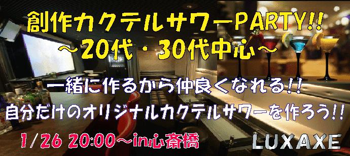 【◆趣味コン◆ 心斎橋☆ 自分だけのオリジナルカクテルサワーを作ろう!! 創作カクテルサワーPARTY♪ 20代・30代中心★】