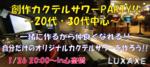 【心斎橋のプチ街コン】株式会社UTcreations主催 2018年1月26日