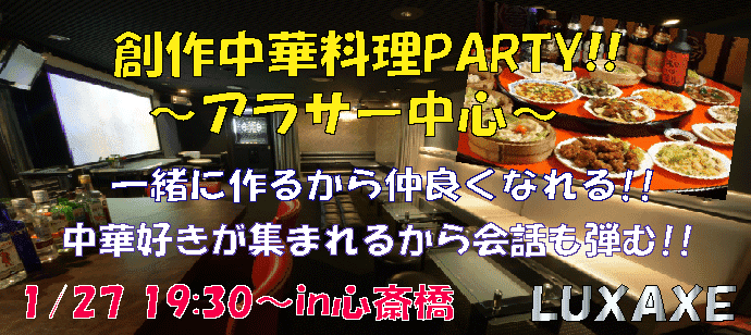 【◆アラサー中心プチ料理コン◆ 心斎橋☆ 創作中華料理PARTY♪ 20代後半・30代中心★】