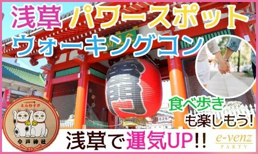 【浅草のプチ街コン】e-venz(イベンツ)主催 2017年12月9日