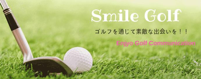 Smile Golf ラウンドコン in奈良白鳳カントリークラブ