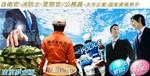 【銀座の婚活パーティー・お見合いパーティー】東京夢企画主催 2018年1月18日