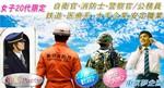 【銀座の婚活パーティー・お見合いパーティー】東京夢企画主催 2018年1月25日