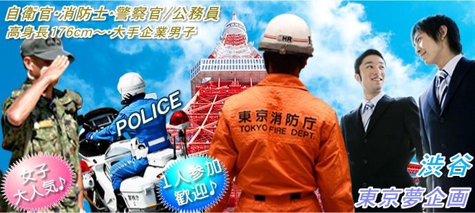 ◎ひとり一人が 分り合えるから楽しい♪ 「女子20代限定 × 消防士・警察官・自衛隊/公務員・高身長176cm~男子」 自分の状況が分る(悲しいすれ違いナシ)1人参加に優しい♪  【渋谷】