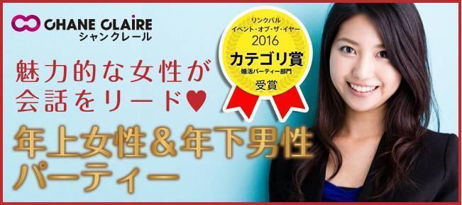 【梅田の婚活パーティー・お見合いパーティー】シャンクレール主催 2018年1月14日