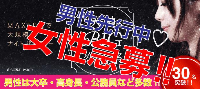 【天神の恋活パーティー】e-venz(イベンツ)主催 2017年11月23日