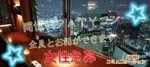 【天神のプチ街コン】株式会社ワンランクサポートサービス主催 2017年12月15日