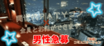 【天神のプチ街コン】株式会社ワンランクサポートサービス主催 2017年12月22日