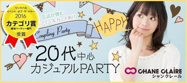 …当社人気MCにより好評開催中…<1/30 (火) 17:30 大阪個室>…\20代中心Youngカジュアル婚活PARTY/
