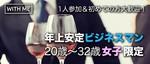 【松本のプチ街コン】With Me主催 2018年1月20日