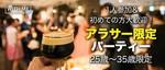 【長野のプチ街コン】With Me主催 2018年1月21日