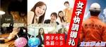 【渋谷の婚活パーティー・お見合いパーティー】東京夢企画主催 2018年1月21日