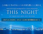 【東京都その他の恋活パーティー】club chatio主催 2017年11月24日