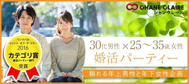 News速報…カップル率急上昇!…<1/20 (土) 17:30 水戸>…\30代男性vs25~35歳女性★婚活PARTY/
