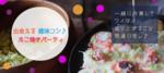 【天神のプチ街コン】e-venz(イベンツ)主催 2017年11月23日
