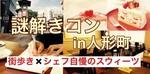【日本橋のプチ街コン】イベントsun主催 2017年11月21日